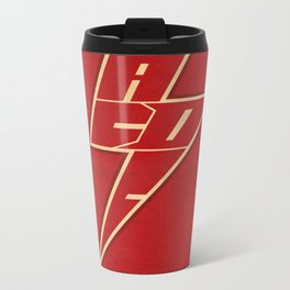 AC/DC ARROW Metal Travel Mug