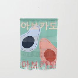 KOREAN AVOCADO Wall Hanging