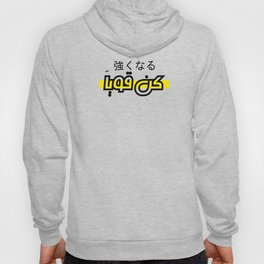 BE STRONG (YELLOW) AR-JP Hoody