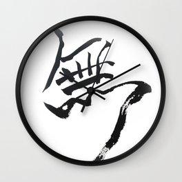 Japanese Calligraphy Kanji MU-ONE- Wall Clock