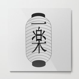 Lantern of Ichiraku Ramen Metal Print
