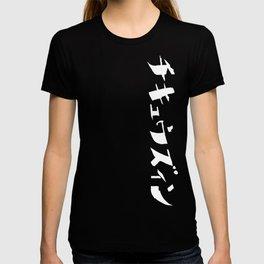 zin01 T-shirt