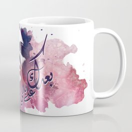 Baadak Ala Bali (You're still on my mind) - Fairuz Coffee Mug