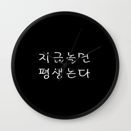 Play Now, Play Forever (Korean) Wall Clock