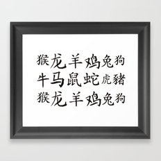 Collage Chinese zodiac signs Framed Art Print