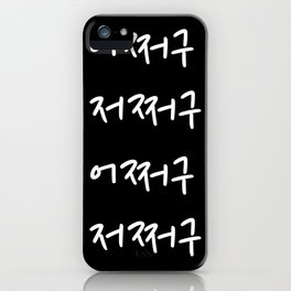 """Korean Word """"Blah Blah"""" iPhone Case"""