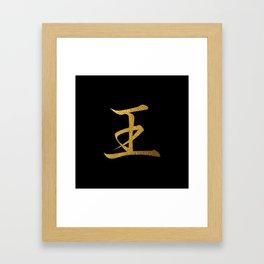 King in Japanese, Black Framed Art Print
