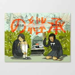 Spam Illustrated: The Inheritance of Yoshiko Ishihi & Hatsue Shimizu Canvas Print