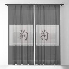 Chinese zodiac sign Dog black Sheer Curtain
