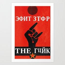 Don't Stop The Funk, Comrades Art Print