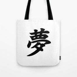 夢 Yume - Dream in Japanese Kanji Tote Bag