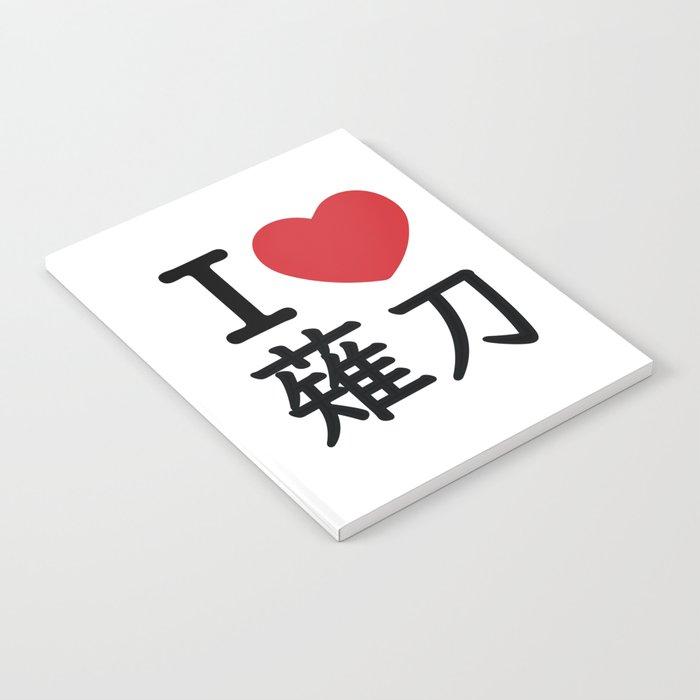 I heart Naginata Notebook