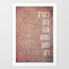 Hebrew Book of Esther Quote Purim Art Print