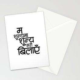 Sunya ma sunya sari Stationery Cards