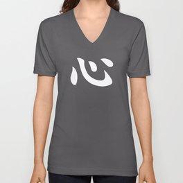 心 - Heart in Japanese (white) Unisex V-Neck