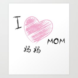 I love mom t shirt mothers day t shirt happy mother's day Art Print