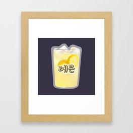 레몬 Lemonade Framed Art Print