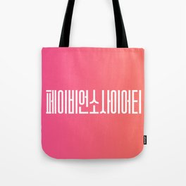 Fabian Society - Korean alphabet Tote Bag