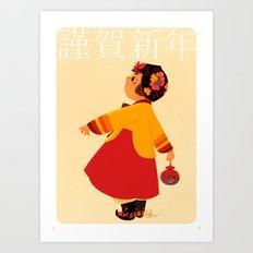 New years  Art Print