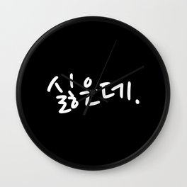 "Korean Language Hangul Characters Funny Word ""I Don't Want To."" Wall Clock"