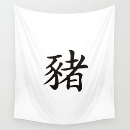 Chinese zodiac sign Pig Wall Tapestry