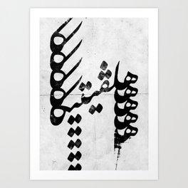 Helvetica 003 Art Print