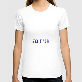 Revenge collection II:«I am a whore» in hebrew T-shirt