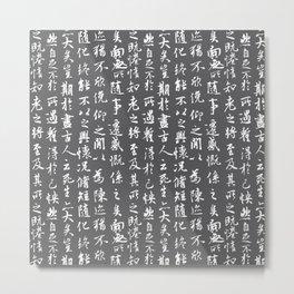 Ancient Chinese Manuscript // Charcoal Metal Print