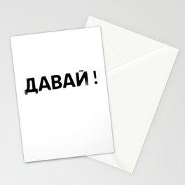 давай! Come on! Komm schon! ¡Vamos! Viens! Stationery Cards