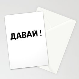 давай! Come on! Komm schon! ¡Vamos! Viens! Stationery Cards