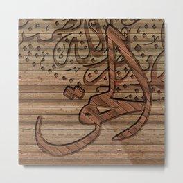 Arabic Islamic Calligraphy, wood effect Metal Print