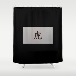 Chinese zodiac sign Tiger black Shower Curtain