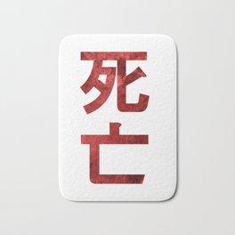 Death In Chinese Bath Mat