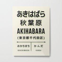 Vintage Japan Train Station Sign - Akihabara Tokyo Cream Metal Print