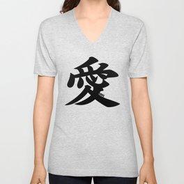 愛 - Ai (Love in Japanese Kanji Characters) Unisex V-Neck