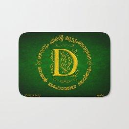 Joshua 24:15 - (Gold on Green) Monogram D Bath Mat