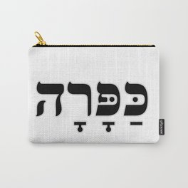 Kapara in Hebrew Carry-All Pouch