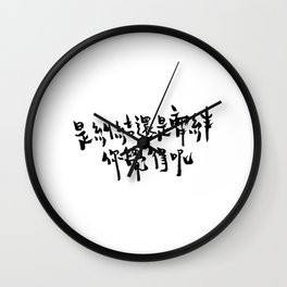是糾結還是牽絆?Struggle or Bonding? Wall Clock