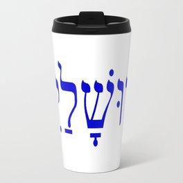 יְרוּשָׁלַיִם Jerusalem Travel Mug