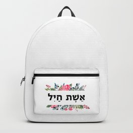 Eshet Chayil, Proverbs 31, Mother's Day Gift, Woman of Valor, Printable Wall Art, Hebrew Bible Verse, Scripture Art Print, Christian Gift Backpack