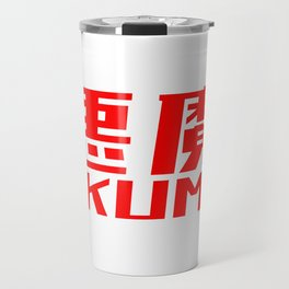 Street Akuma Fighter Japanese Fighting Game Travel Mug