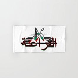Egypt The Pharaohs الفراعنة (El Phara'ena) ~Group A~ Hand & Bath Towel