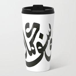 Yussef Kamaal . Jazz duo fan tribute Travel Mug