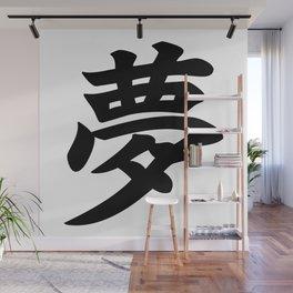 夢 Yume - Dream in Japanese Kanji Wall Mural