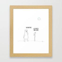 Dream Too Big Framed Art Print