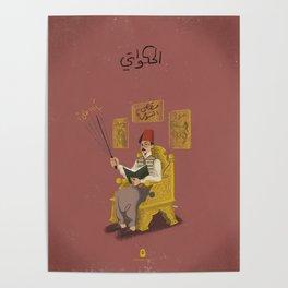 Hakawati Poster