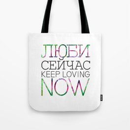 KEEP LOVING NOW / light Tote Bag
