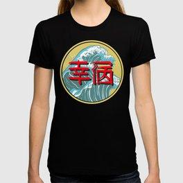 Japanese Word for Luck Kanji Asian Symbol Gift T-shirt