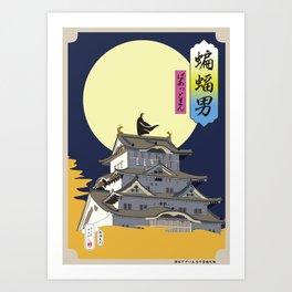 Ukiyoe: Bat Art Print