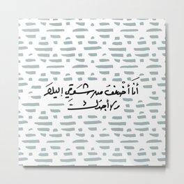 Arabic word Metal Print
